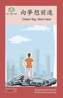 向夢想前進