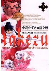 SUSANOH ~ 魔性之劍 3