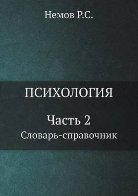 Psihologiya. Chast' 2