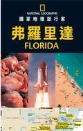 Foluolida = Florida