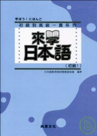 來學日本語 [初級1]