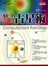 電腦占星術