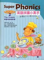 英語拼讀小高手 Book 2