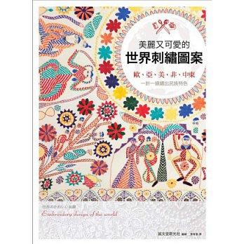 美麗又可愛的世界刺繡圖案