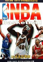 1997年最新版 NBA 球迷進階專輯