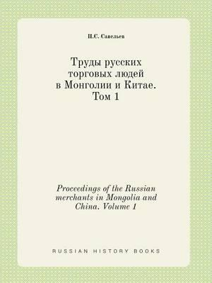 Proceedings of the Russian Merchants in Mongolia and China. Volume 1