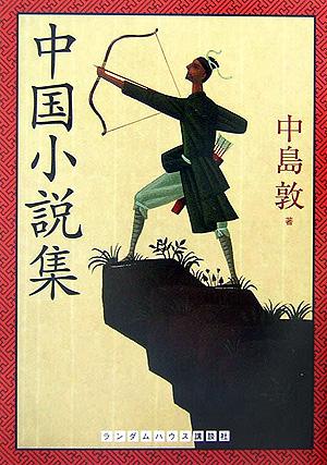 中国小説集