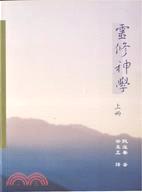 靈修神學 (上)