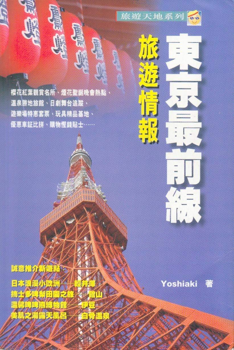 東京最前線旅遊情報