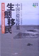 中国の環境政策「生態移民」