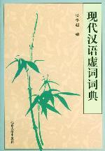 现代汉语虚词词典