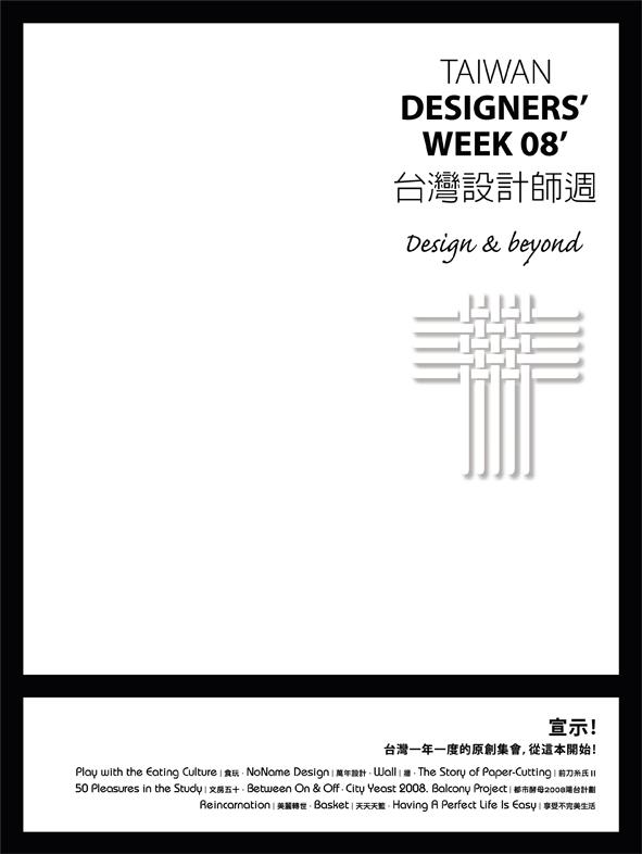 台灣設計師週 Taiwan Designers's Week 08'