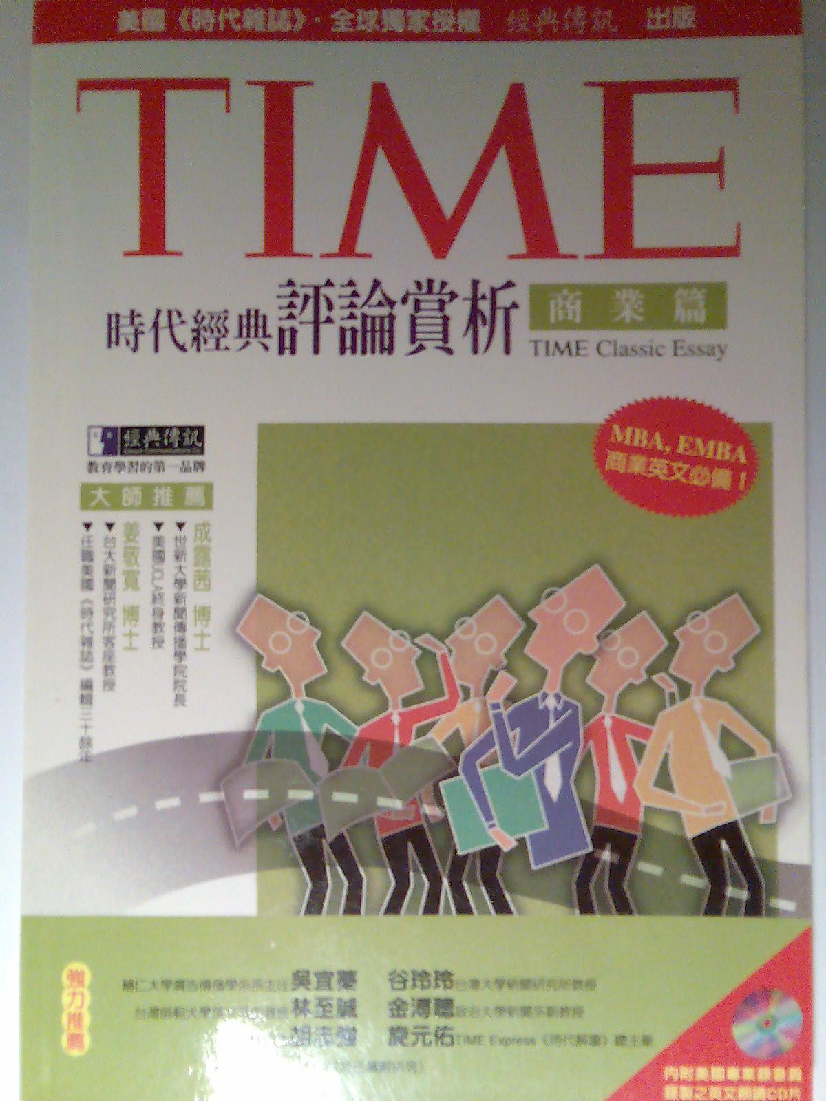 TIME時代經典評論賞析