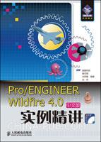 Pro/ENGINEER Wildfire 4.0中文版实例精讲