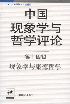 中国现象学与哲学评论 第十四辑