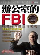 辦公室的FBI