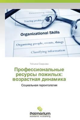 Professional'nye resursy pozhilykh