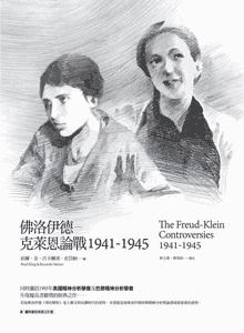 佛洛伊德:克萊恩論戰,1941-1945