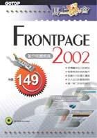馬上學會FRONTPAGE 2002