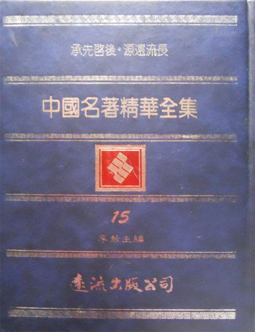 中國名著精華全集第十五冊