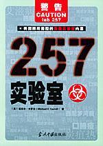 257实验室