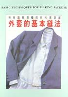 外套的基本縫法