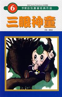 三眼神童 (5-8)