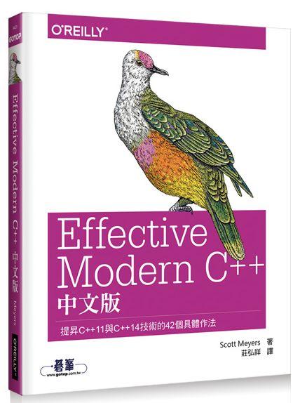 Effective Modern C++ 中文版