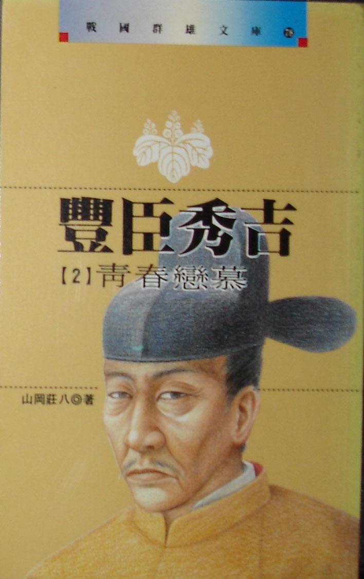 豐臣秀吉(二)