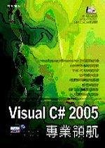 Visual C# 2005專業領航(附2CD)