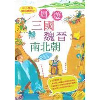 中小學生領先讀歷史4:周遊三國魏晉南北朝
