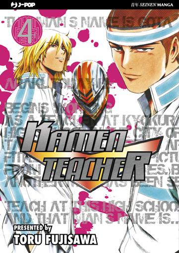 Kamen Teacher vol. 4