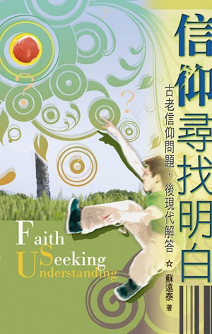信仰尋找明白