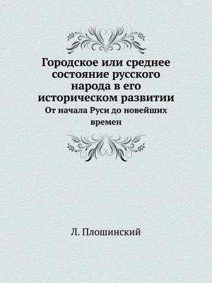 Gorodskoe Ili Srednee Sostoyanie Russkogo Naroda V Ego Istoricheskom Razvitii OT Nachala Rusi Do Novejshih Vremen