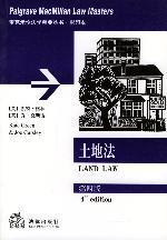 土地法(第4版影印本)