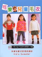 可愛兒童毛衣