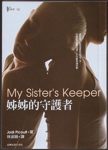 姊姊的守護者