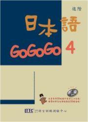 日本語GOGOGO4