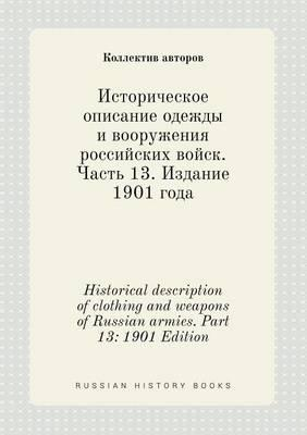 Historical Description of Clothing and Weapons of Russian Armies. Part 13