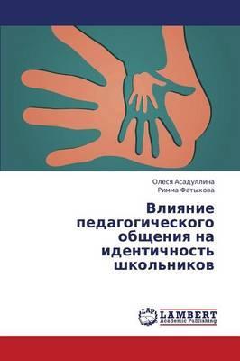 Vliyanie pedagogicheskogo obshcheniya na identichnost' shkol'nikov