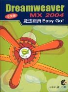 Dreamweaver MX 2004 中文版魔法網頁 Easy Go !