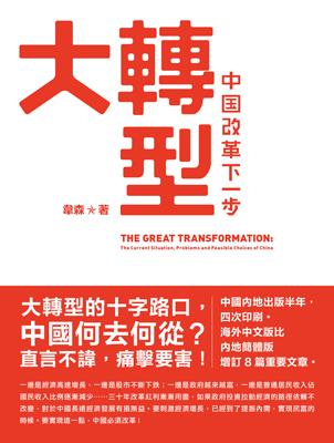 大轉型:中國改革下一步