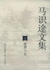 马识途文集2夜谭十记