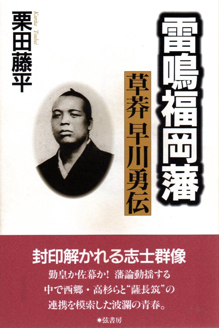 雷鳴福岡藩