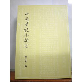 中國筆記小說史