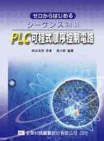 PLC可程式順序控制電路