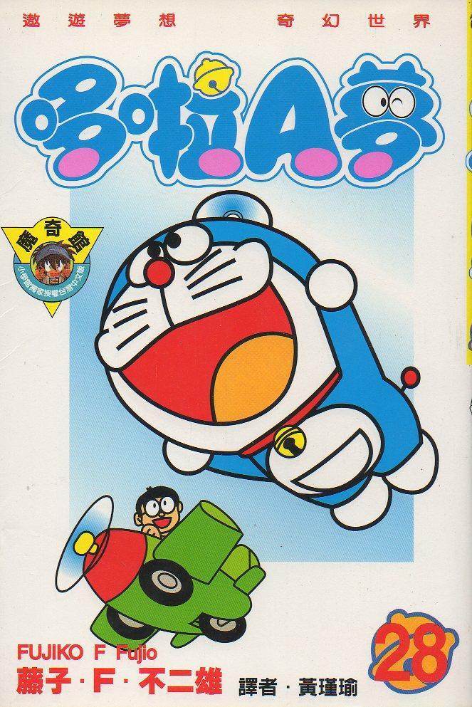 哆啦A夢 28