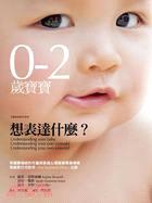 0-2歲寶寶想表�...