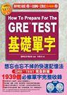 GRE TEST 基礎單字