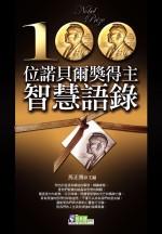 100位諾貝爾獎得主智慧語錄